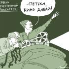 Блокбастер, Воронцов Николай