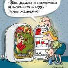 Заморозка, Воронцов Николай