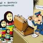 Контрабанда, Воронцов Николай
