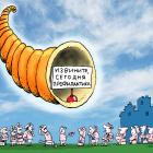 Рог изобилия, Воронцов Николай