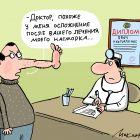 Лечение, Воронцов Николай