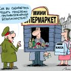 Малый бизнес, Воронцов Николай