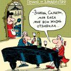 Моцарт и Сальери, Воронцов Николай