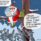 Дед Мороз, Воронцов Николай