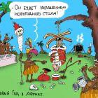 Новый Год в Африке, Воронцов Николай