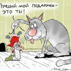 Подарочек, Воронцов Николай