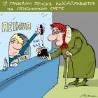 Пенсия, Воронцов Николай