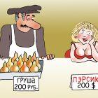 """Пэрсик"", Александров Василий"