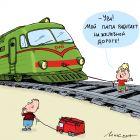 Железная дорога, Воронцов Николай