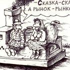 Емеля на печи, Семеренко Владимир