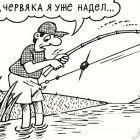 Случай на рыбалке, Семеренко Владимир