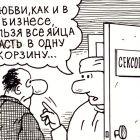 Любовь и бизнес, Семеренко Владимир