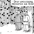 Кроссворд на 10 лет., Семеренко Владимир