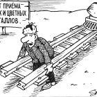Сдача металлолома, Семеренко Владимир