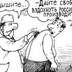 Российский производитель, Семеренко Владимир