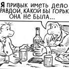 Горькая правда, Семеренко Владимир