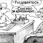 Комплимент, Семеренко Владимир