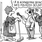 В коридорах власти, Семеренко Владимир