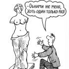 Объятия Венеры, Семеренко Владимир
