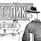 Тупик, Семеренко Владимир
