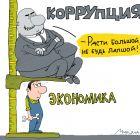 Экономический рост, Воронцов Николай