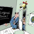 Последний звонок, Воронцов Николай