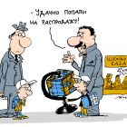 Распродажа, Воронцов Николай
