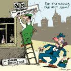 Пьяный пенсионер, Воронцов Николай