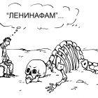 ленинафам, Кокарев Сергей