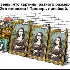 Оптическая иллюзия-Картины, Дубинин Валентин