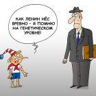 Хорошая память, Тарасенко Валерий