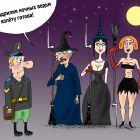 Ночные ведьмы, Тарасенко Валерий