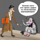 Кризиснулся, Тарасенко Валерий