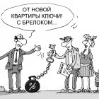 брелок, Кокарев Сергей
