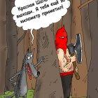 Обознатушки-перепрятушки, Тарасенко Валерий