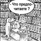 Библиотека, Дубинин Валентин
