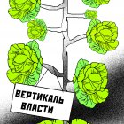 Вертикаль власти, Зеленченко Татьяна