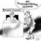Потомственный холоп, Зеленченко Татьяна