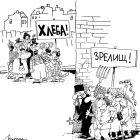 Хлеба и зрелищ!, Воронцов Николай