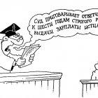 Приговор суда, Кийко Игорь
