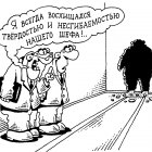 Несгибаемый, Кийко Игорь