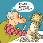 Буратино-ёжик, Александров Василий