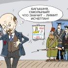 лимит исчегпан, Кокарев Сергей