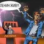 Ленин жив!!!, Кокарев Сергей