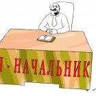 начальник, Гурский Аркадий