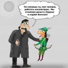 Не добрый совет, Тарасенко Валерий