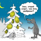 Медвежья болезнь, Тарасенко Валерий