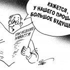 Прошлое и будущее, Зеленченко Татьяна