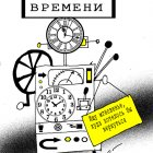 Машина времени, Зеленченко Татьяна