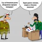 Новости с Блошиного рынка, Тарасенко Валерий
